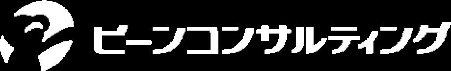 ビーンコンサルティング ロゴ